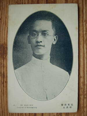 48-CHINA-CHINESE REVOLUTION-HU HAN MIN-KWANGTUNG GENERAL-XINHAI-1911-SHANGHAI