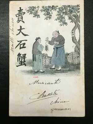 1905 CHINA IMPERIAL QING HAND PAINTED CRAB SELLER YUNNAN POSTCARD 卖大石蟹