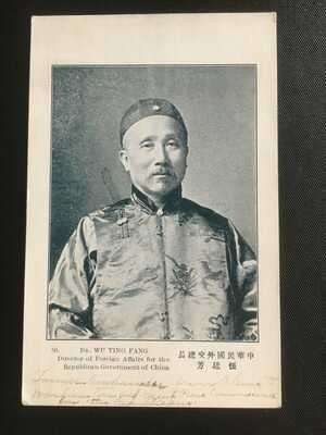 1911 CHINA XINHAI REVOLUTION REPUBLIC MINISTER WU TINGFANG POSTCARD 辛亥革命
