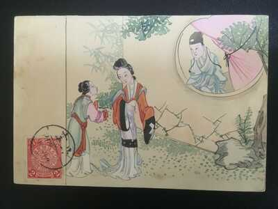 1900s CHINA IMPERIAL QING HAND PAINTED SCHOLAR COURTING MADIEN PEKING POSTCARD