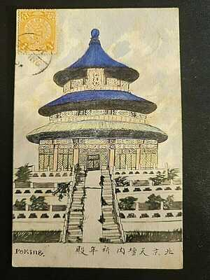 👍1908 CHINA IMPERIAL QING HAND PAINTED & DRAWN PEKING TEMPLE OF HEAVEN POSTCA
