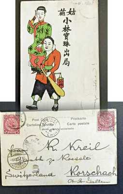 1904 CHINA FOOCHOW ROAD SINGING GIRL ON SHOULDER HAND PAINTED TO SWISS POSTCARD