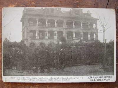 123-SHANGHAI CHINA-SUN YAT SEN RESIDENCE-CHINESE REVOLUTION-XINHAI-1911