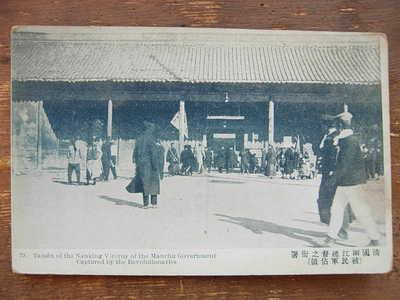 79-NANKING CHINA-YAMEN-MANCHU GOVT-CHINESE REVOLUTION-XINHAI-1911-SHANGHAI