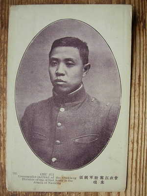 133-CHINA-CHU JUI-CHEKIANG ARMY CHIEF-NANKING-CHINESE REVOLUTION-XINHAI-SHANGHAI
