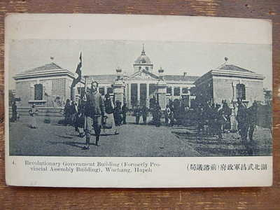 4-WUCHANG-HUPEH CHINA-REVOLUTIONARY GOVT-CHINESE REVOLUTION-XINHAI-1911-SHANGHAI