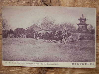 126-NANKING CHINA-NORTH POLE TOWER-CHINESE REVOLUTION-XINHAI-1911-SHANGHAI