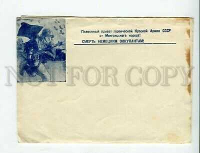 430245 WWII USSR MONGOLIA Hello Red Army death to German invaders folding paper