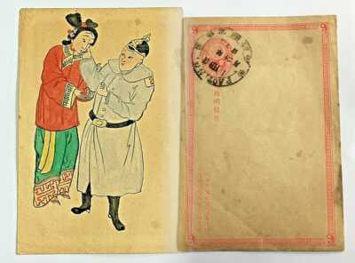 1901 CHINA IMPERIAL GERMAN SOLDIER & HIS WOMAN PAOTING SEAL HAND PAINT POSTCARD