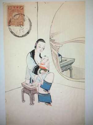 1906 CHINA QING DYNASTY MOTHER BREASTFEEDING CHILD HAND PAINTED POSTCARD