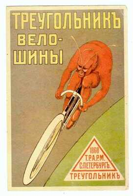 POSTCARD RUSSIAN TRIANGLE BICYCLE TIRES DEVIL ON CYCLE (SB)