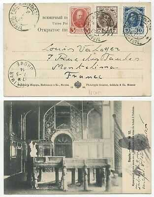 RUSSIAN POST IN PERSIA 1913 POSTCARD THE SHAH´S THRONE FROM TABRIS