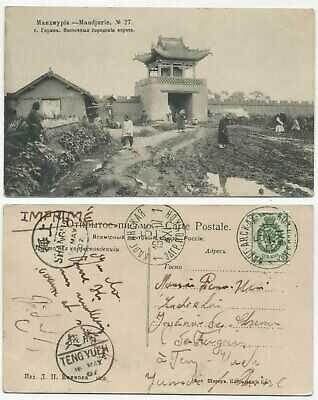 RUSSIAN POST IN CHINA 1907 - USED PICTURE POSTCARD GIRIN EAST TOWER