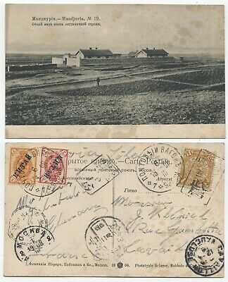 RUSSIAN POST IN CHINA 1908 - USED PICTURE POSTCARD MANJURIAN BORDER STATION