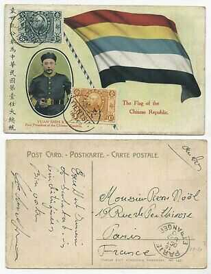 CHINA 1913 - MAXIMUM CARD PRESIDENT YUAN SHIH KAI