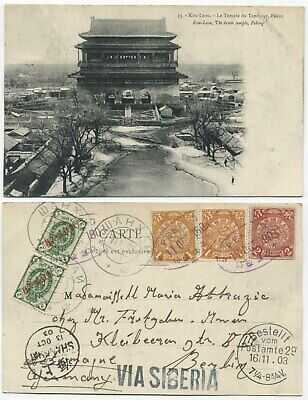 CHINA 1903 USED PICTURE POSTCARD DRUM TEMPLE PEKING