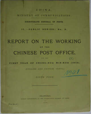 Report On The Working Of The Chinese Post Office, 1913 ORIGINAL