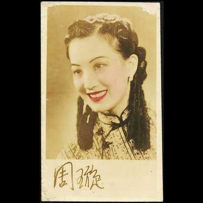 Real Photocard Portrait of Chinese Girl. Unused