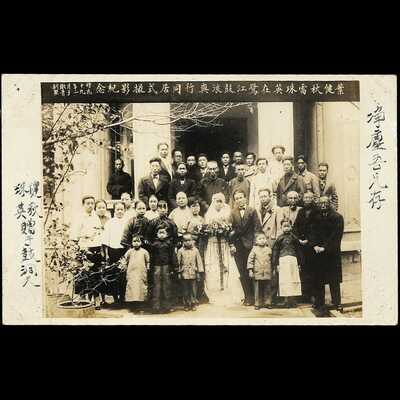 Real Photo Postcard Portrait of Chinese Wedding Couple and Family. Unused