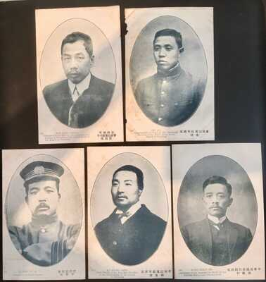 5 Antique Postcards Featuring the Founders of the Republic of China circa 1912