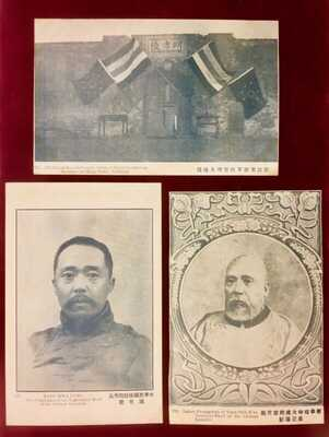 3 Antique Postcards Featuring the Founding of the Republic of China circa 1912