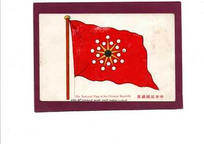 Vintage Postcard National Flag of the Chinese Republic posted from China 1911