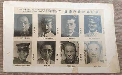 1930s CHINA Chinese National Government Personalities Lin Sen PHOTO Postcard