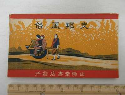 Early Souvenir PC Book w/(12) China Chinese Postcards Baby Seller Japan wz5799