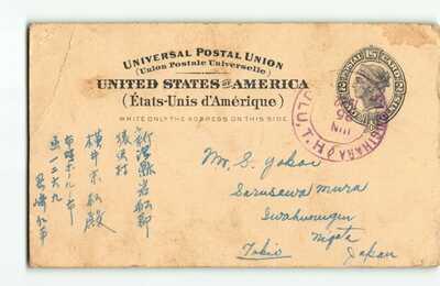 """Unusual Hawaii Territorial Cancel """"I. Sugihara"""" on 1920s Postal Card Hawaii -H7"""