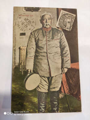 CHINA old postcard  president  yuan shih kai