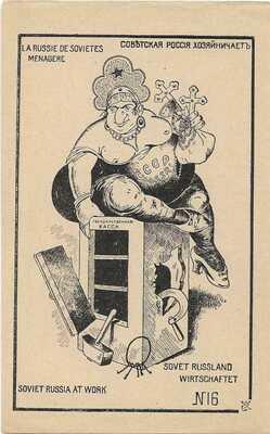 postcard-lithographs  Anti-Semitic/Soviet Caricatures (Russian Propaganda) RARE