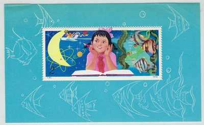 1979 CHINA SOU SHEET-CAT #1518