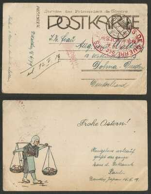 Germany WWI - POW Camp Bando Tokushima Japan - Illustrated Card 1919