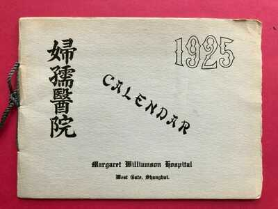 Calendar of Margaret Williamson Hospital, West Gate Shanghai (红房子医院)
