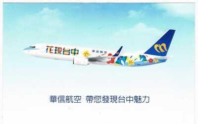 Postcard Mandarin Airlines Airline Issue Boeing 737 Aviation OVERSIZED Airways