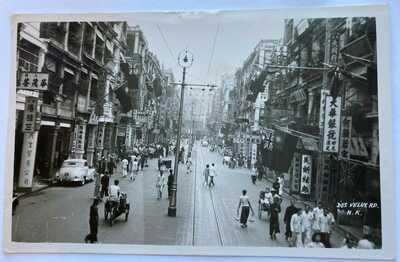 Hong Kong Real Photo Postcard Des Voeux Road Central 1940s