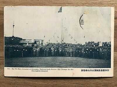 CHINA OLD POSTCARD MA YU PAO GENERAL KIANGSE HIS TROOPS EXECUTION GROUND !!