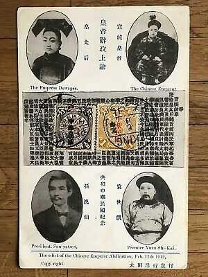 CHINA OLD POSTCARD CHINESE EMPEROR EMPRESS DOWAGER YUEN SHI KAI SUN YATSEN !!
