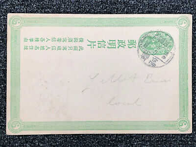 CHINA OLD POSTCARD IMPERIAL POST GAOMI LOCAL POST 1908 !!