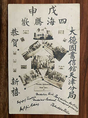 CHINA OLD POSTCARD GERMAN TIENTSIN LOCAL POST OFFICE TO AUSTRIA 1909 !!