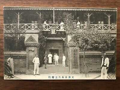 CHINA OLD POSTCARD CHINA JAPAN HOSPITAL CHINESE PEOPLE TIENTSIN !!