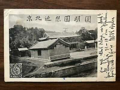 CHINA OLD POSTCARD CHIENSE GARDEN YUAN MING YUAN PEKING TO GERMNAY 1910 !!
