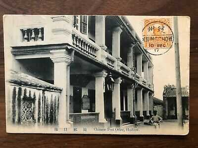 CHINA OLD POSTCARD CHINESE POST OFFICE HOIHOW KHINGCHOW 1919 !!