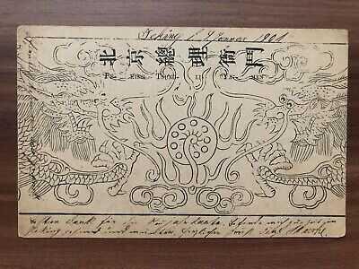 CHINA OLD POSTCARD HAND PAINTED PEKING TSUNGLI YAMEN TO GERMANY 1901 !!