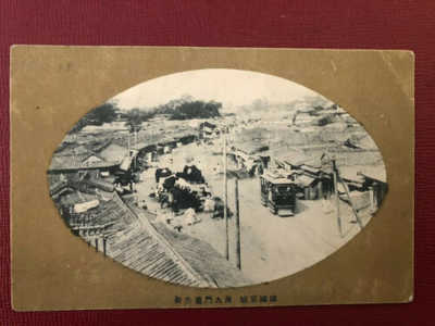 Postcard Seoul Korea Streetcar To San Francisco 1908