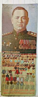 BIG Large poster with military badges.Army General Khrulev.USSR.collectible