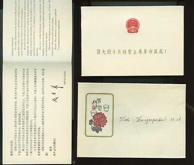 China 1957 Greetings for 40th Anniv of Great October, by Zhou Enlai, Baishi cov
