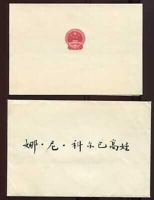 China 1957, PRC 8th Anniv Invitation to a Banquet by Zhou Enlai