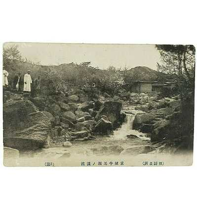 Stream River Correspondence Gold Mine Photo Postcard Early Korean Korea Seoul