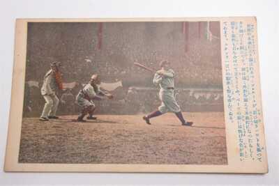 RARE! Japan Postcard Babe Ruth 1929 Baseball Shonen Club M30